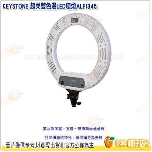 KEYSTONE 超柔 雙色溫 LED 環燈 ALFI345 美妝 直播 可變色溫 無段調光 調整旋鈕 附電源供應器