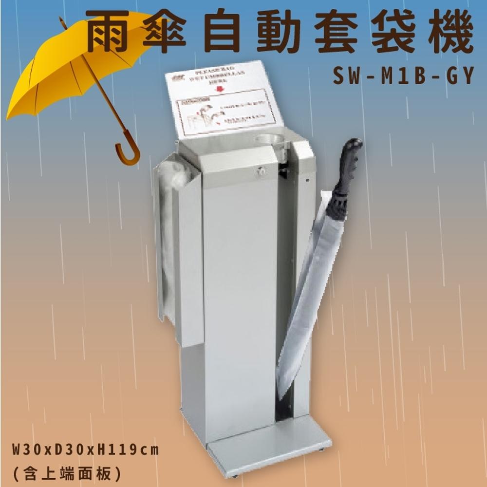 【雨具收納】SW-M1B-GY 雨傘自動套袋機 免插電 傘桶 傘架 (短傘袋掛座、傘袋另購)大樓