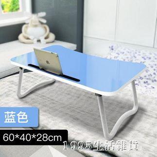 辦公桌 簡易小桌子學生宿舍學習用桌床上書桌筆記本電腦懶人摺疊做桌 NMS