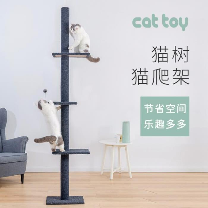 貓爬架大型豪華通天柱貓樹貓抓柱貓跳臺貓抓板四季貓玩具多層跳臺