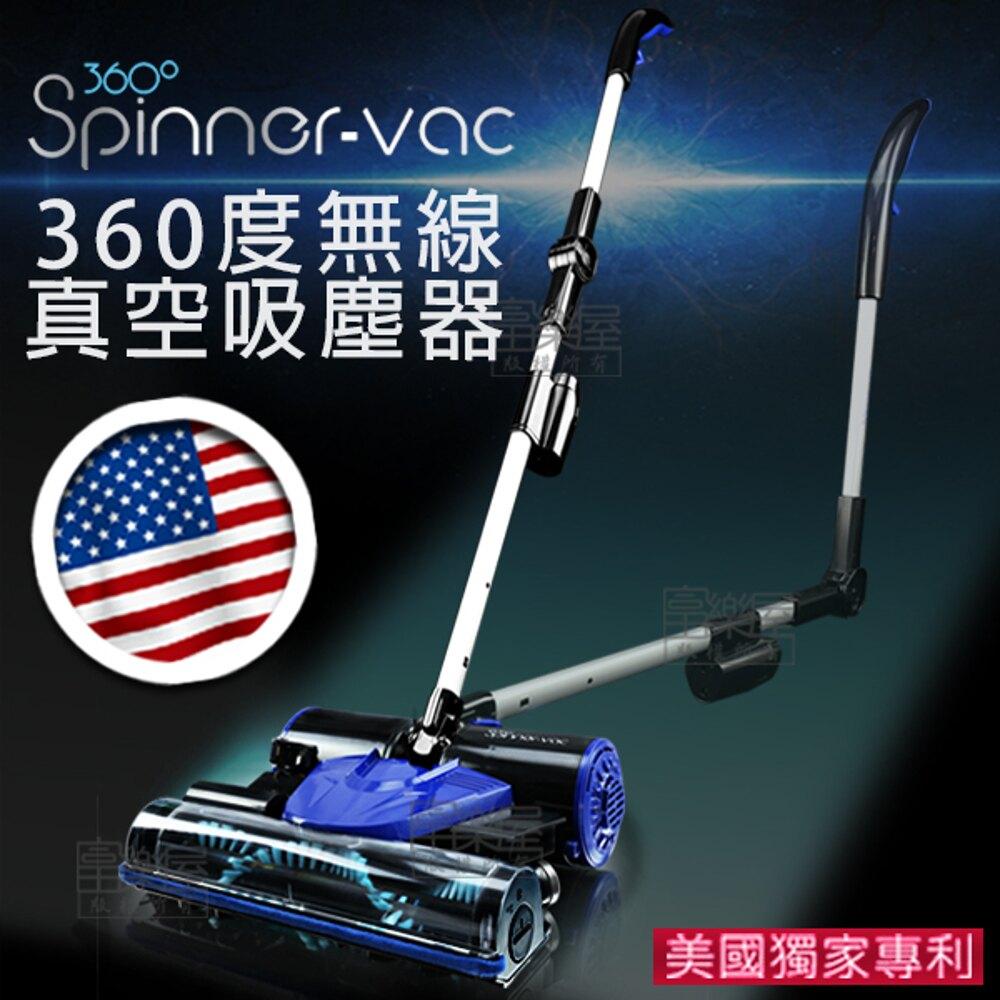 【富樂屋】美國Spinner-VAC 360無線廣角真空吸塵器