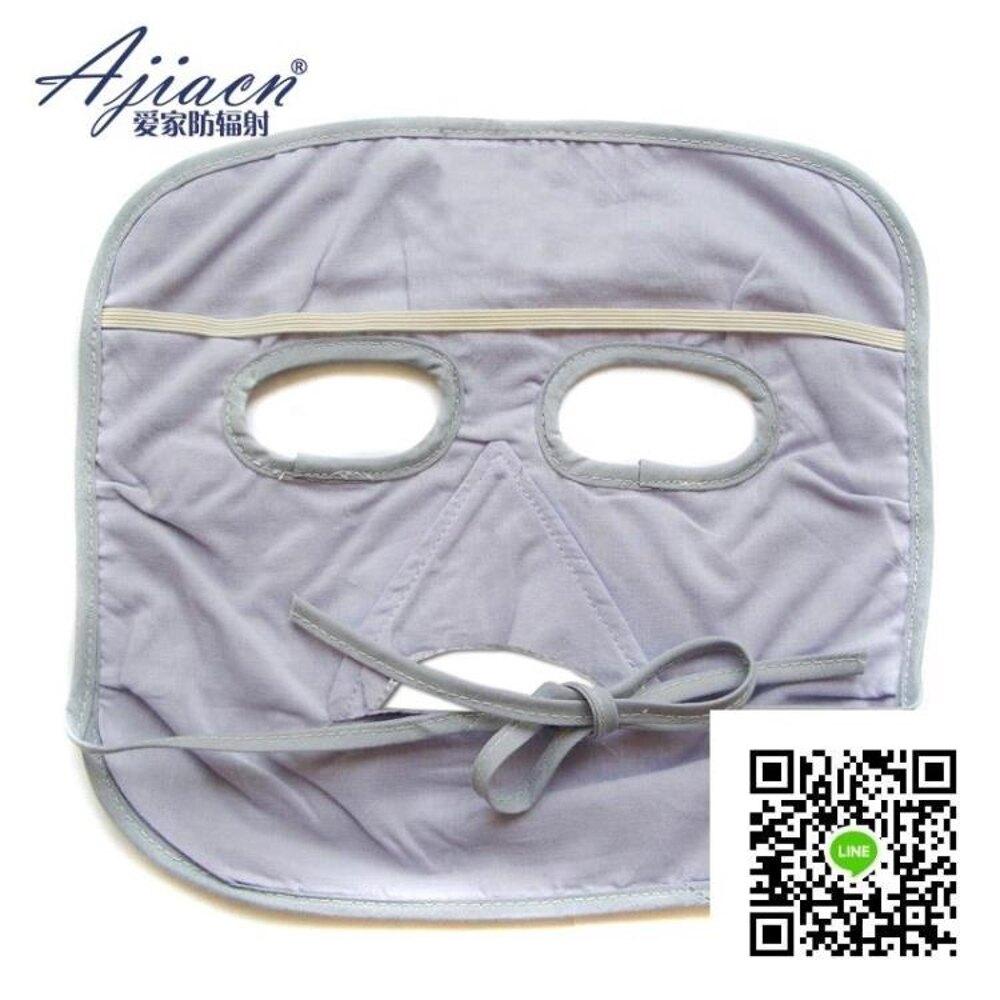 防輻射服 防輻射服面罩男女銀款纖維防輻射臉罩防輻射 歐歐流行館