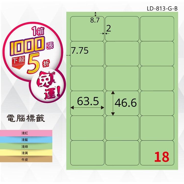 必購網【longder龍德】電腦標籤紙 18格 LD-813-G-B 淺綠色 1000張 影印 雷射 貼紙