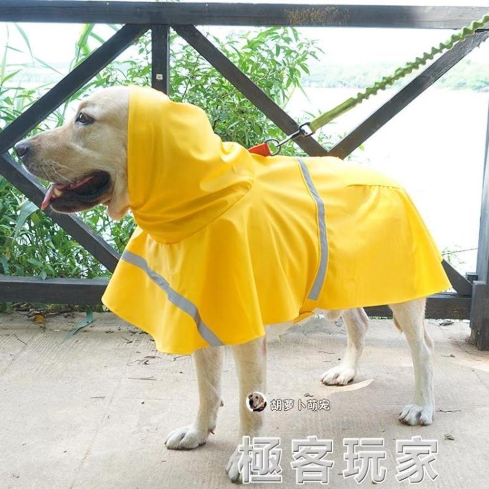 狗狗衣服大狗雨衣小中大型犬金毛哈士奇拉布拉多薩摩柯基泰迪雨衣  『極客玩家』