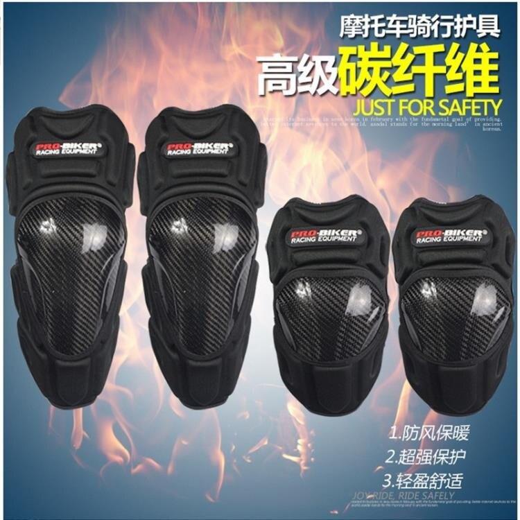 店長推薦碳纖維摩護具托車護具護膝護肘四件套四季男機車護具全套防摔防風