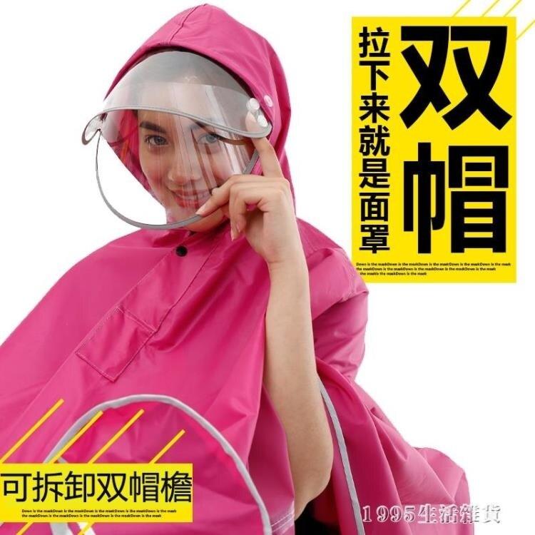雨衣 電動摩托車雨衣成人雙帽檐雨披男女單人頭盔雙面罩加大雨衣  秋冬新品特惠