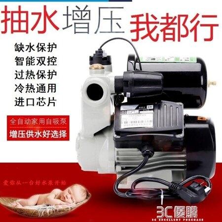 抽水機 自吸泵家用全自動靜音220v增壓泵自來水管道泵加壓抽水機吸水泵 HM 年貨節預購