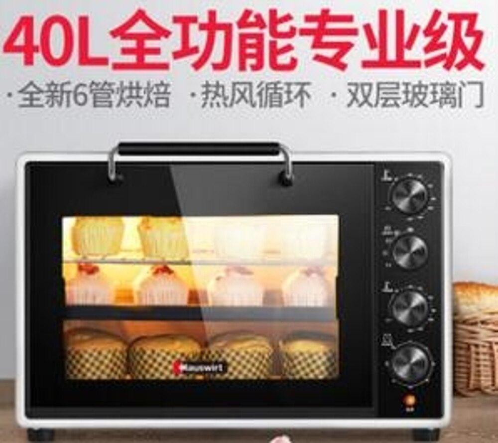 烤箱家用烘焙多功能全自動大小容量40升商用 LX220V 清涼一夏钜惠