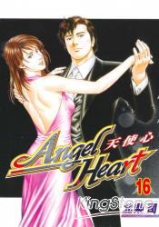 天使心Angel Heart16