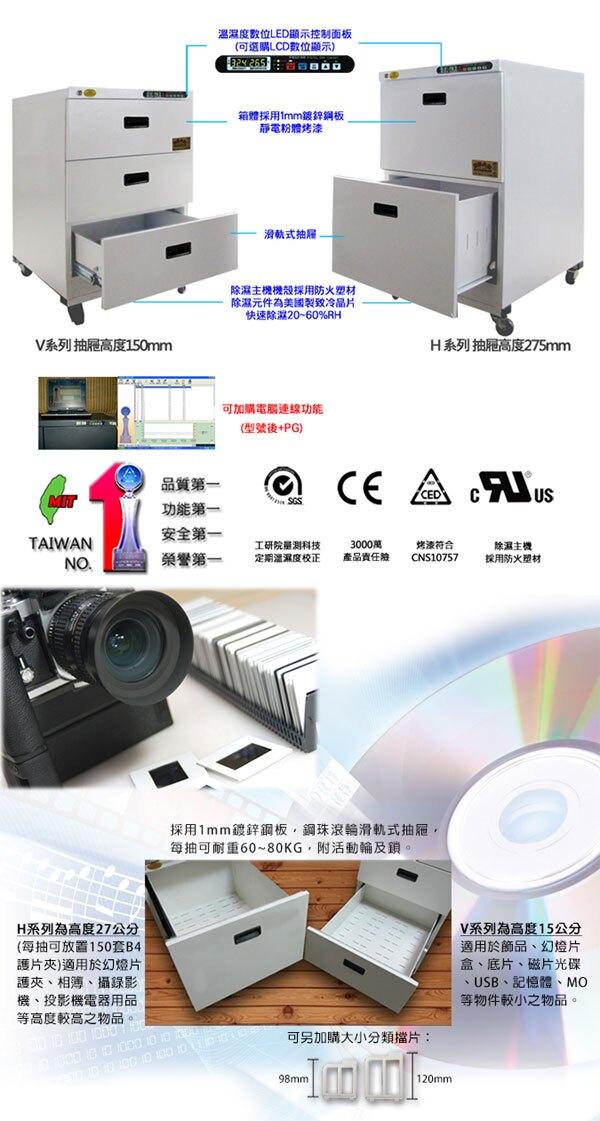 卓越 DRY 微電腦冷凍式防潮箱 DRY-150V3 /台