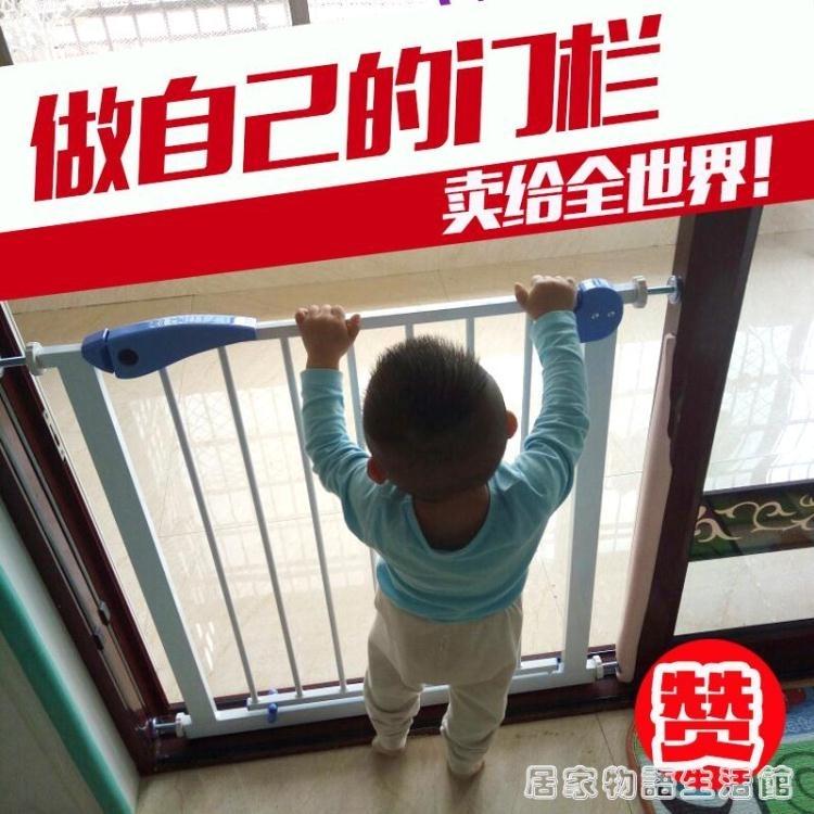 嬰兒童安全門欄寶寶樓梯口防護欄寵物狗柵欄桿圍欄隔離門免打孔   HM 居家物語