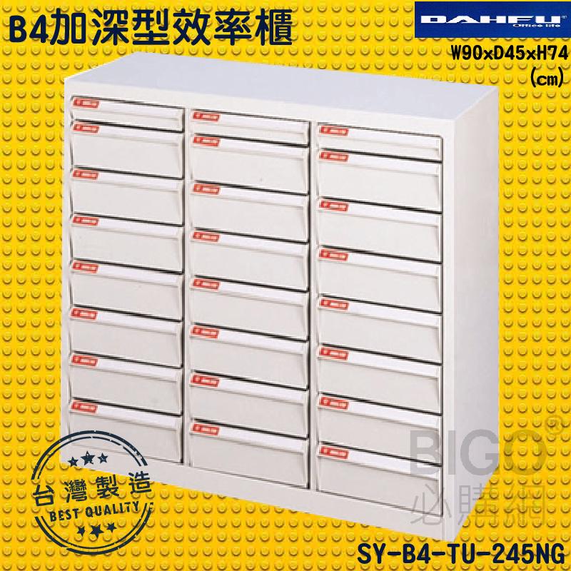 MIT大富SY-B4-TU-245NG B4加深型效率櫃 檔案櫃 分類櫃 組合櫃 公文櫃 置物櫃 紙本收納 辦公家具