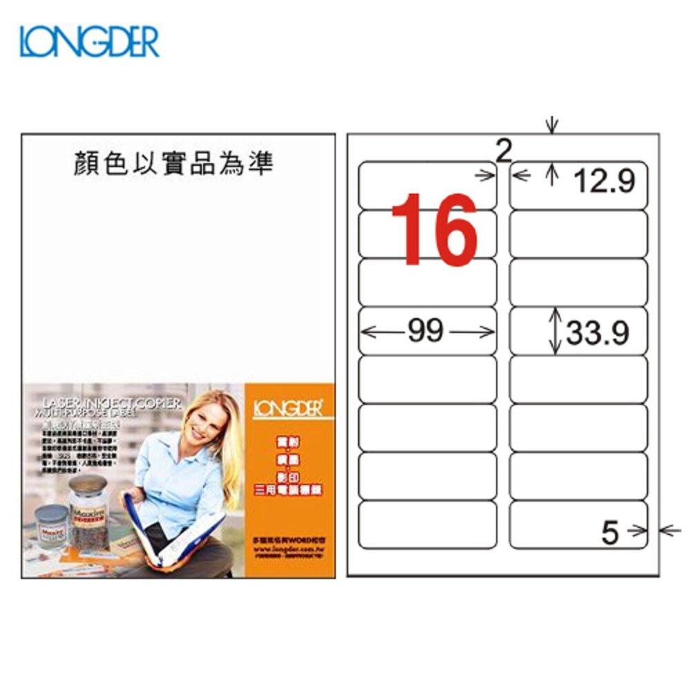 熱銷推薦【longder龍德】電腦標籤紙 16格 LD-811-W-A 白色 105張 影印 雷射 貼紙