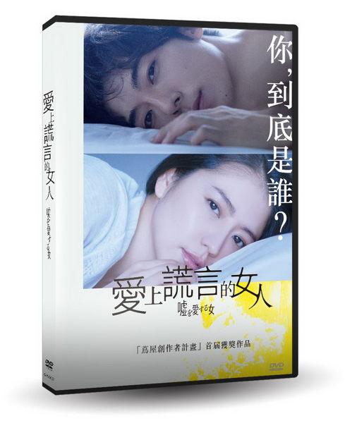 【停看聽音響唱片】【DVD】愛上謊言的女人