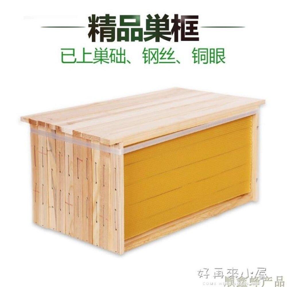 優質成品巢框裝好巢礎帶巢框一體中意蜂巢脾蜜蜂蜂箱專用巢框 好再來小屋 igo