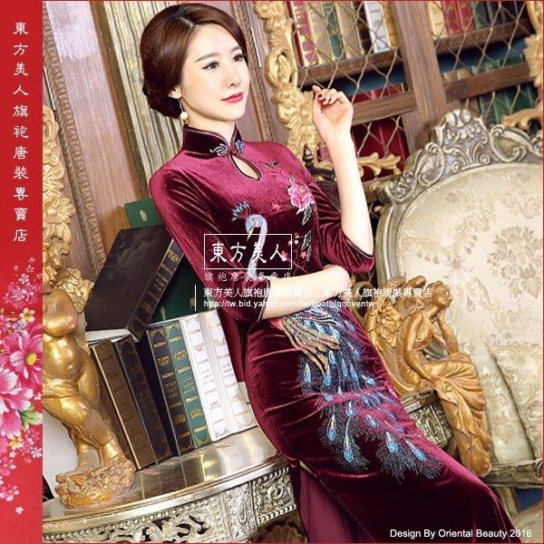 東方美人旗袍唐裝專賣店 雀靈。(酒紅色) 彈力金絲絨中袖長旗袍