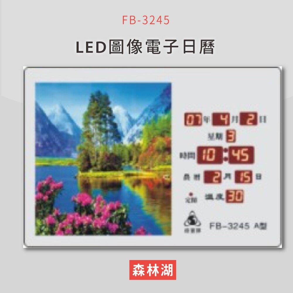 【公司行號首選】 FB-3245 森林湖 LED圖像電子萬年曆 電子日曆 電腦萬年曆 時鐘 電子時鐘 電子鐘錶