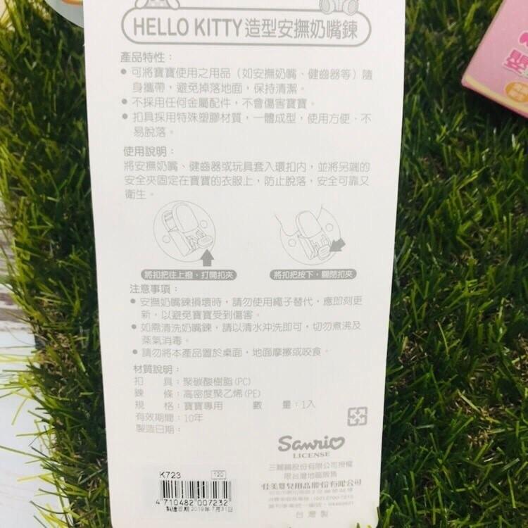 米路小舖  KT 奶嘴鍊 尺寸:約10x5cm