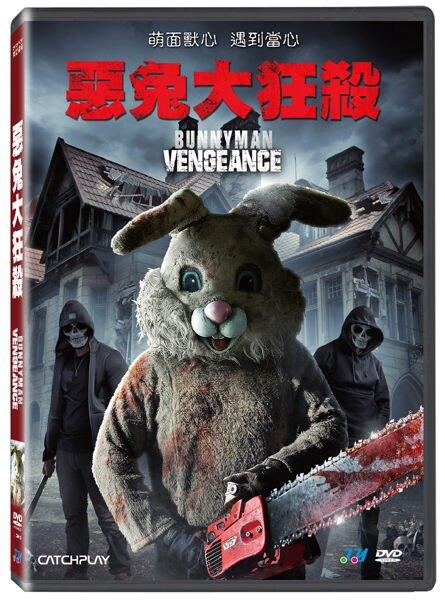 【停看聽音響唱片】【DVD】惡兔大狂殺