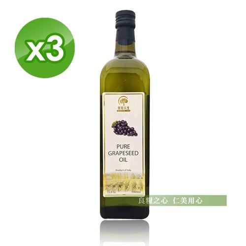 美好人生 純天然葡萄籽油(1000ml/瓶)x3