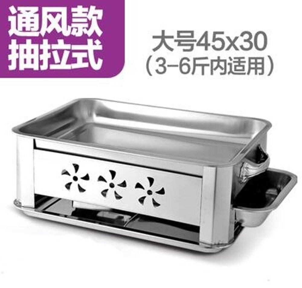 烤魚爐加厚不銹鋼諸葛烤魚爐家用商用木碳烤爐長方形酒精爐烤魚盤QM  【歡慶新年】