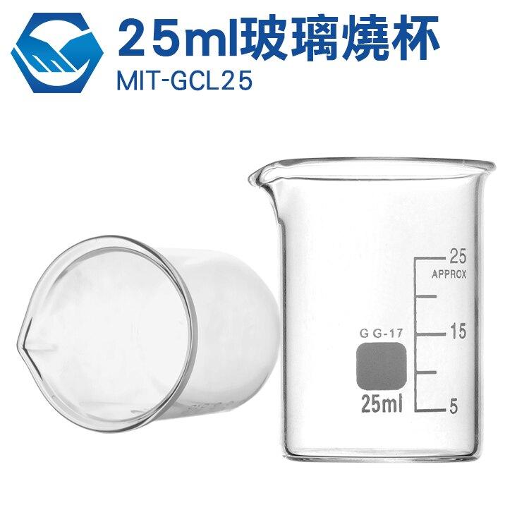玻璃燒杯25ml 刻度杯 帶刻度燒杯 耐熱水杯 實驗杯 烘焙帶刻度量杯量筒 耐高溫 GCL25工仔人