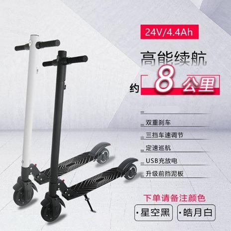 電動滑板車迷你兩輪踏板車代步電瓶電動車成人折疊代駕車 CJ4442