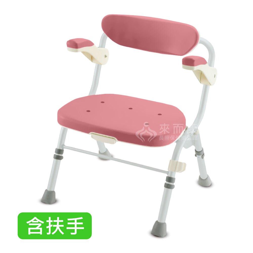 來而康 Richell 利其爾 折疊扶手大洗澡椅R型 RFA48061 R013粉色 可收摺 含椅背扶手