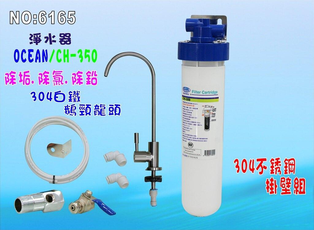濾水器304白鐵鵝頸龍頭淨水器3MEverpure濾頭共用CH-350..製冰機過濾器.咖啡機貨號:6165【七星淨水】