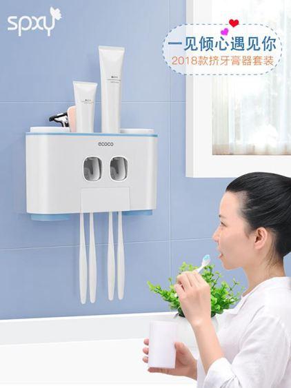 尚品閣全自動擠牙膏器套裝牙刷架牙膏擠壓神器牙膏牙刷置物架
