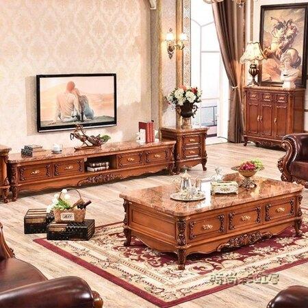 歐式大理石電視櫃茶幾組合實木地櫃小戶型美式客廳家具套裝AC16Figo「時尚彩虹屋」 母親節禮物