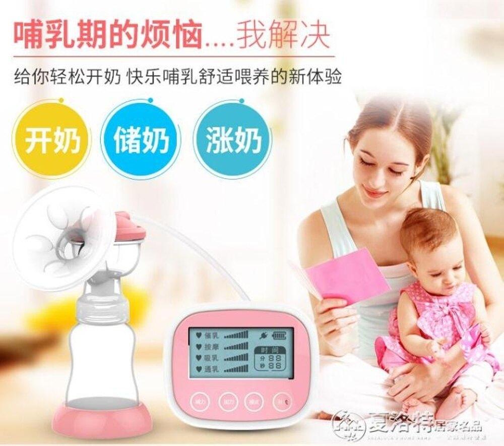 孕之寶可充電電動吸奶器電動吸力大自動擠奶抽奶拔奶器產後非手動 夏洛特居家名品