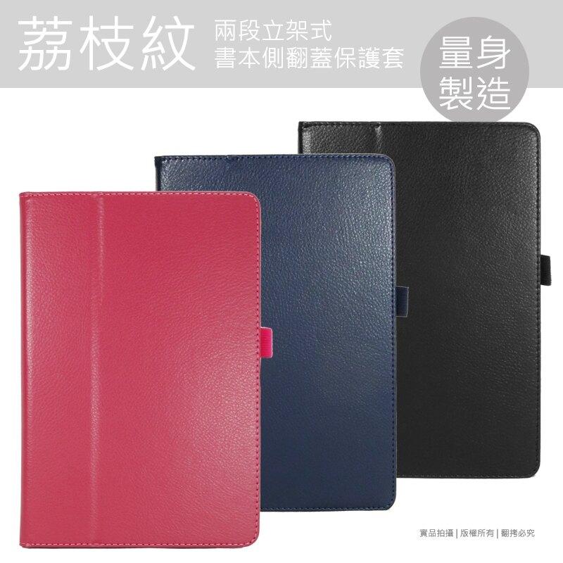 【福利品】Acer Iconia W1-810 站立式側掀皮套 書本式 平板保護套 側翻 皮套 保護套 保護殼 平板套