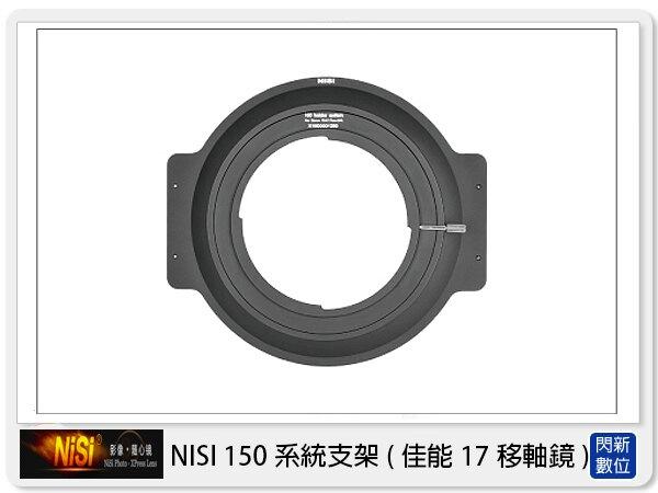 【銀行刷卡金回饋】NISI 耐司 150mm系統 轉接圈 方型支架接環 支援 TS-E 17mm F/4L 移軸鏡鏡頭專用