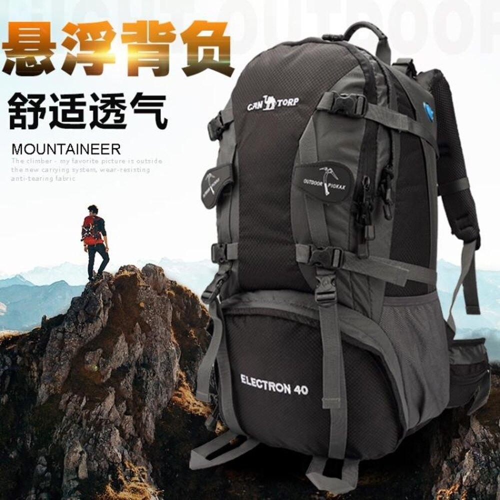 登山包雙肩男旅行包女防水多功能大容量背囊運動徒步戶外背包