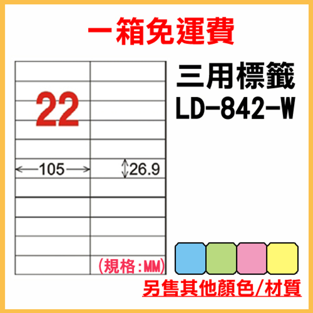 免運一箱 龍德 longder 電腦 標籤 22格 LD-842-W-A  (白色) 1000張 列印 標籤 雷射 噴墨  出貨 貼紙