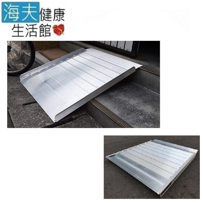 海夫健康生活館斜坡板專家 活動 輕型可攜帶 單片式斜坡板 b90(長90cmx寬75cm)