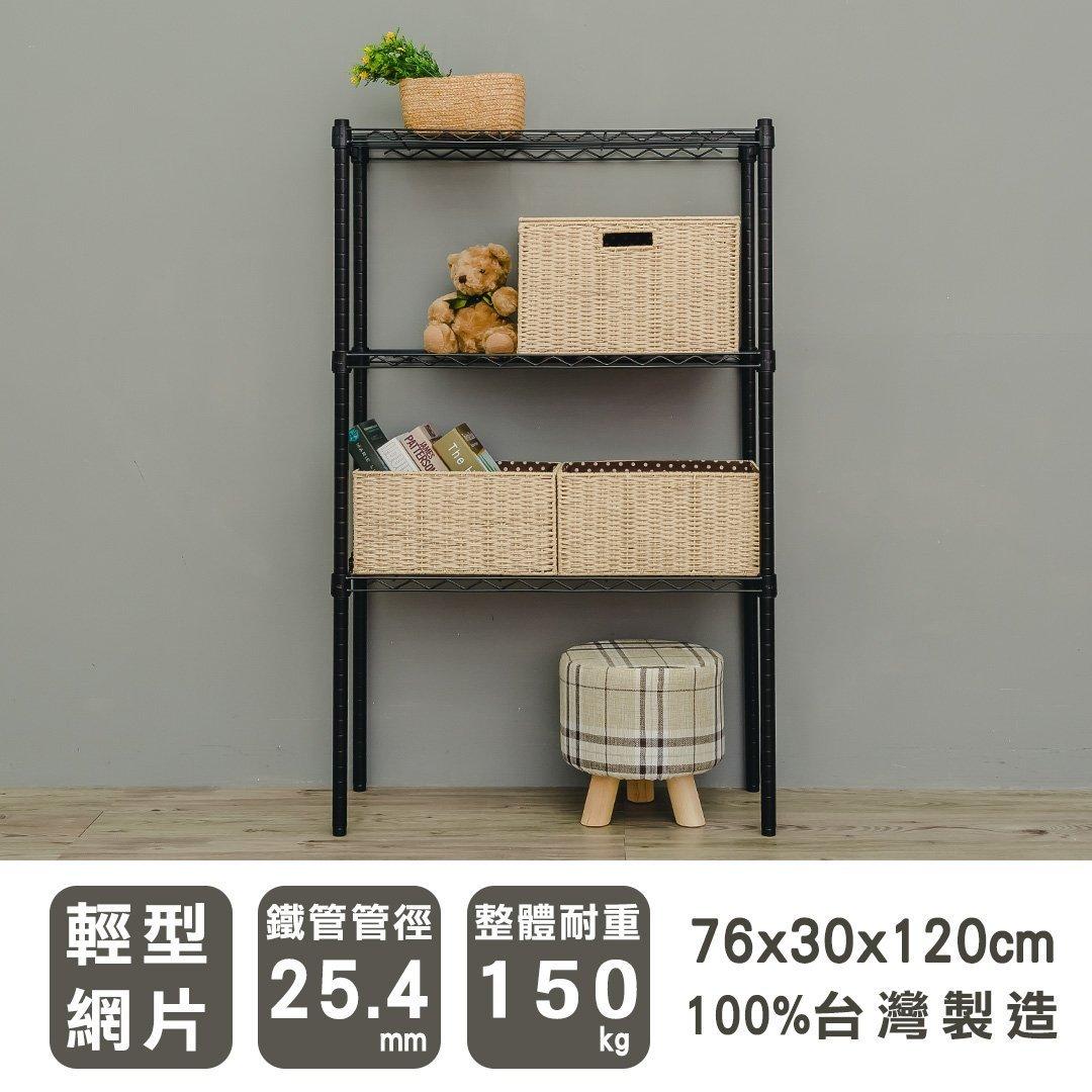 【UHO】76x30x120輕型三層烤漆黑波浪架