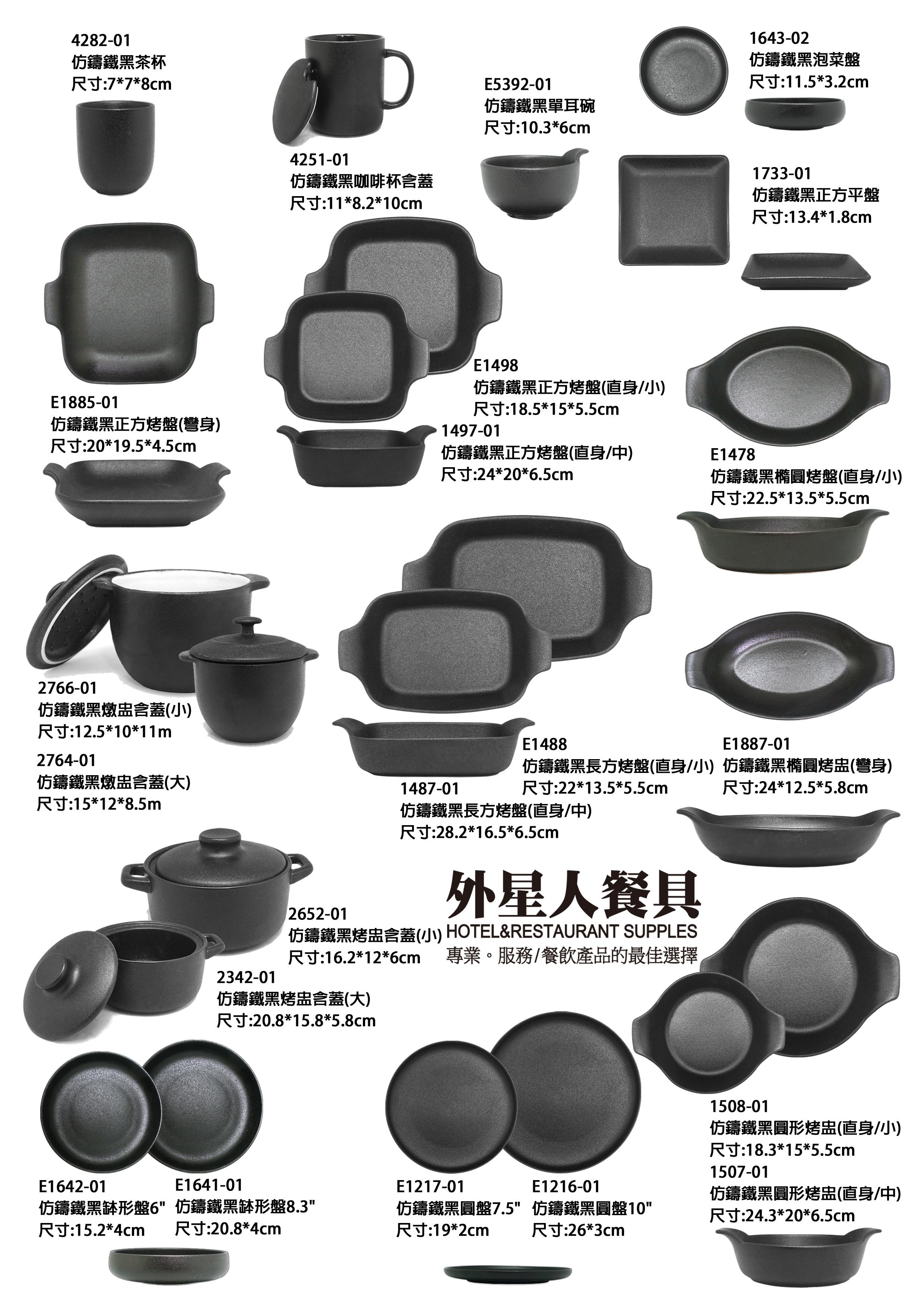 仿鑄鐵黑燉盅含蓋(大)(15*12*8.5m)