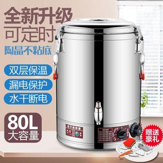 30-80L不銹鋼電熱蒸煮桶商用陶晶不粘盤雙層保溫開水桶粥飯桶湯桶