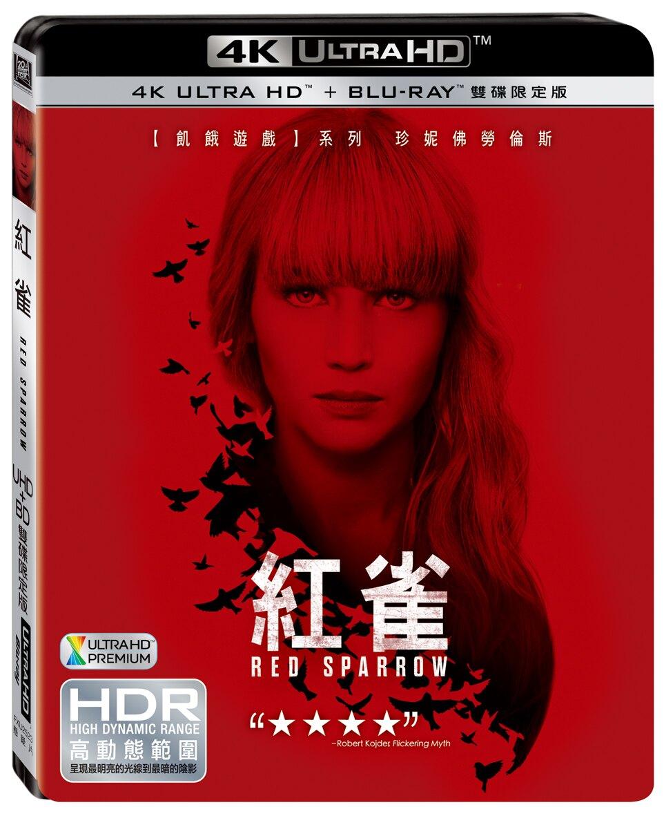 紅雀 UHD+BD雙碟限定版