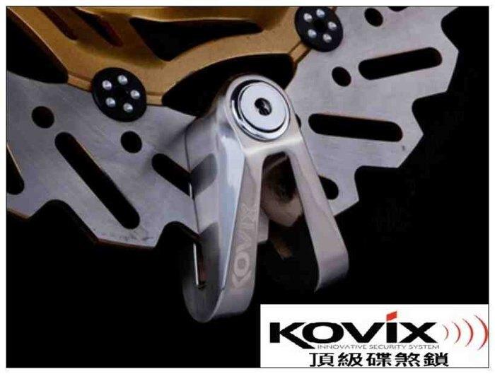 公司貨 KOVIX KVX 不銹鋼色 送原廠收納袋+提醒繩 德國鎖心/重機可用/機車鎖☆鑫晨汽車百貨☆