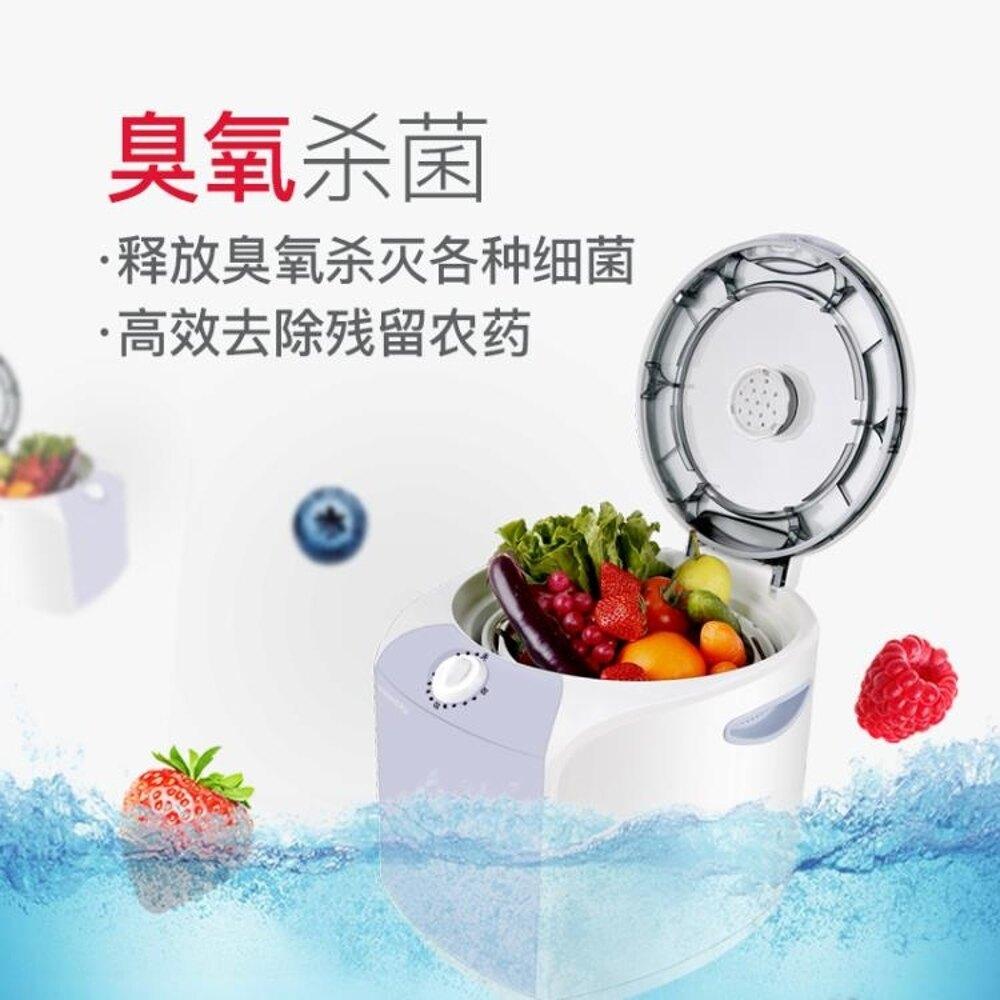 榮事達水果蔬菜清洗機家用全自動臭氧消毒解毒洗菜機去農殘凈化器  萌萌小寵DF