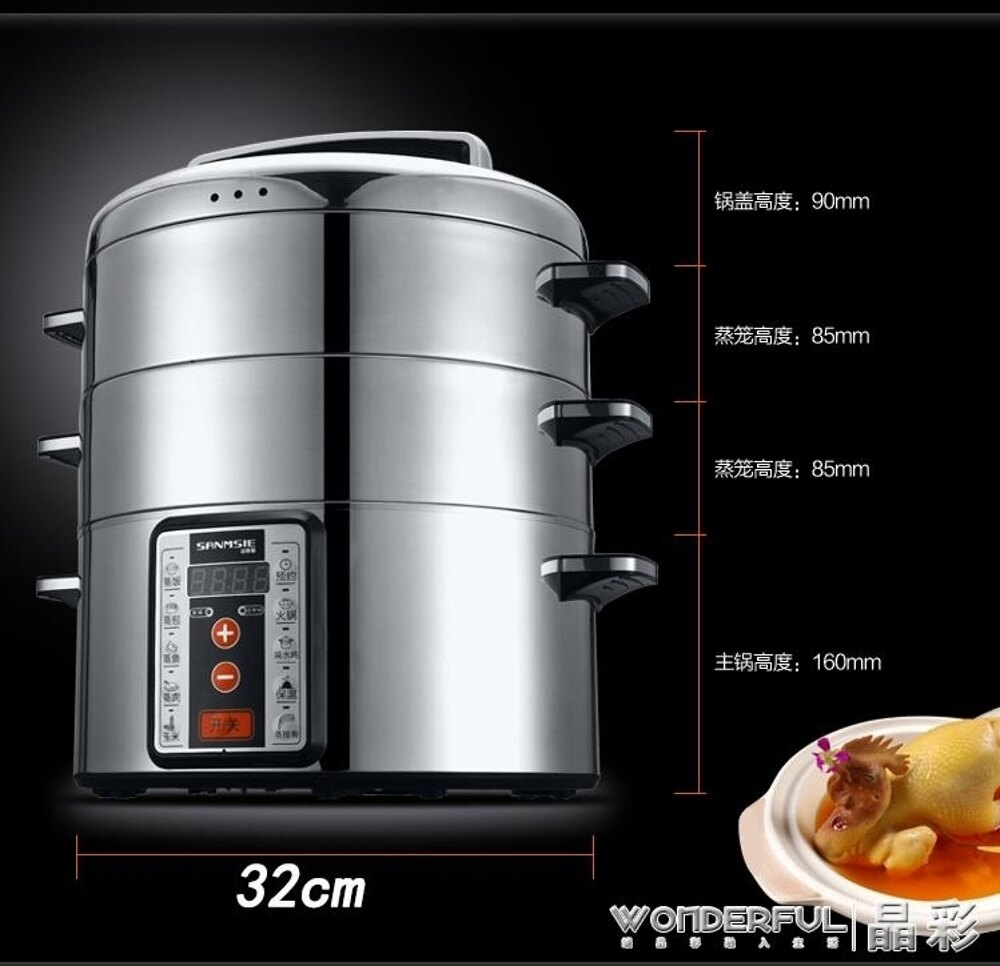 蒸鍋 家用電蒸鍋多功能32cm蒸籠大容量三層不銹鋼電火鍋220v JD   【歡慶新年】
