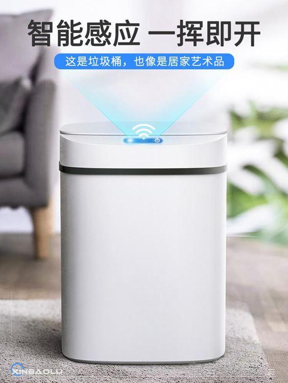 榮耀家用智慧感應式垃圾桶客廳臥室廚房衛生間自動帶蓋創意垃圾桶大號