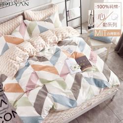 DUYAN竹漾- 台灣製100%精梳純棉雙人四件式舖棉兩用被床包組- 亞維儂小鎮