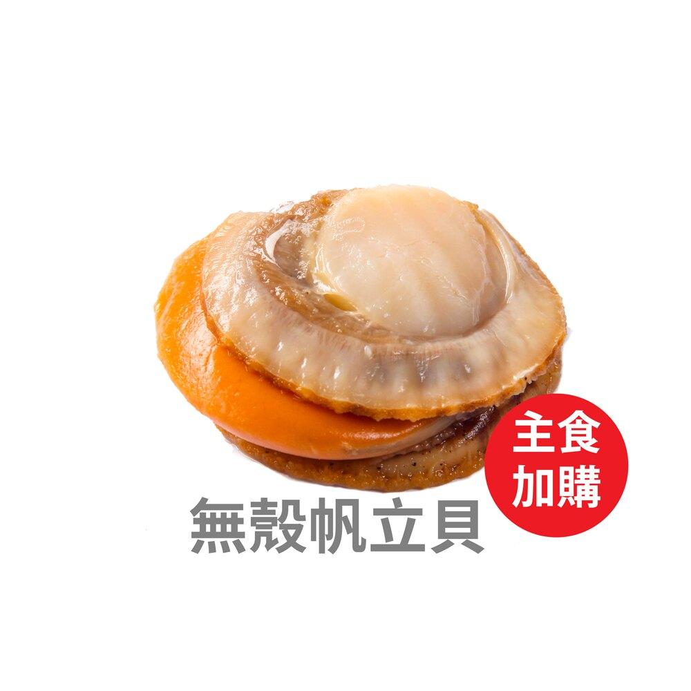主食加購單品【無殼帆立貝85g3% / 2顆】【輕鬆煮藝】
