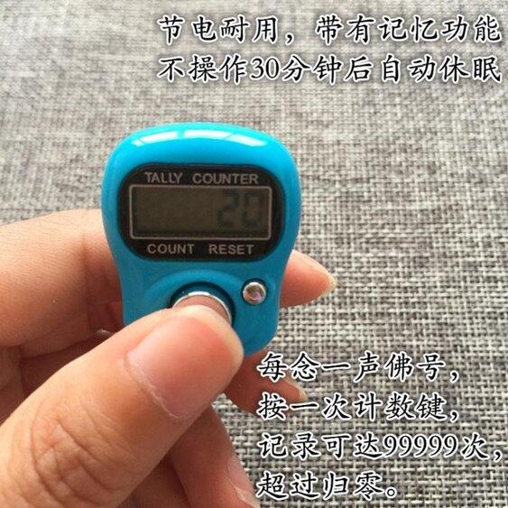 念佛計數器電子數顯戒指型號手指機械佛教念經記數器 點數器 英賽爾3C數碼店