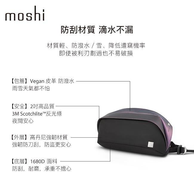 Moshi Tego 城市行者系列 - 防盜單肩迷你包 ( 2019年 SS 春夏限定新色 )  斜背 側背 放置 iPad mini Switch