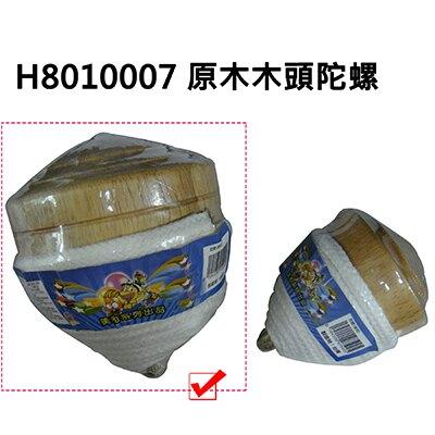 【文具通】MH 美和 180 原木木頭陀螺 H8010007